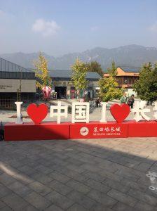 base of great wall in Beijing