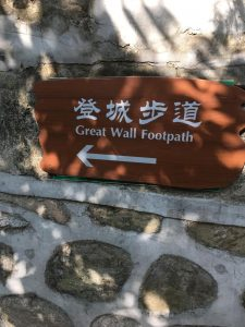 great wall sign in Beijing