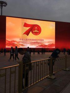 tianamen square screen in Beijing
